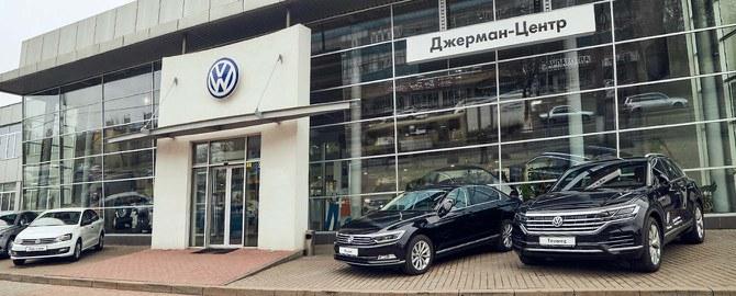 Джерман-Центр | офіційний дилер Volkswagen