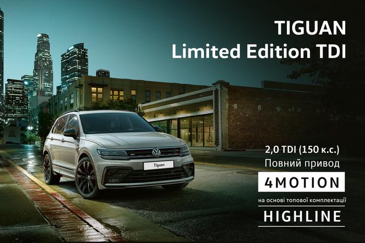 Tiguan Limited Edition TDI